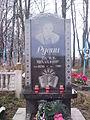 Tyvriv Rudyi Grave photo1.jpg