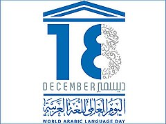 UN Arabic Language Day.jpg