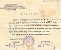 Uverenie za Orden Bratstvo i edinstvo za Vlahov, 1945.jpg