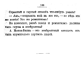 V.M. Doroshevich-Collection of Works. Volume VIII. Stage-166.png