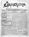 Vidrodzhennia 1918 007.pdf