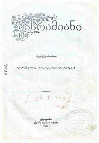 Visramiani book cover 1884.jpg