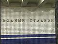 Vodny Stadion (Водный Стадион) (5292959727).jpg