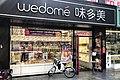 Wedome at Guangqumen (20200809130126).jpg