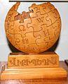 Wiki-Cup (Armenian Wikipedia).jpg