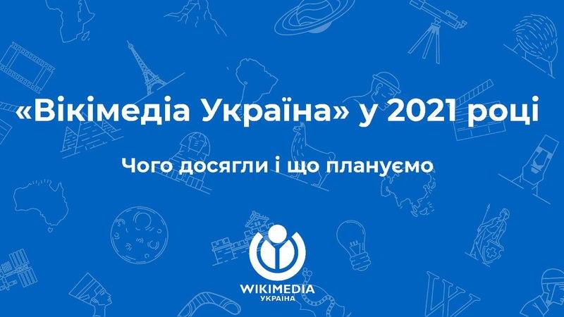 File:Wikimedia Ukraine in 2021 — Presentation at Wikipedia 20 Forum in Kyiv.pdf
