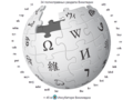 Wikipedias in the languages of Russia codes around Wikipedia logo RUS.png