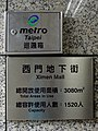 Ximen Mall total-areas-in-use and capacity plate and TRTC patrol box 20170624.jpg