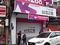 Xizhi Datong Store, Taiwan Star Telecom 20181117.jpg