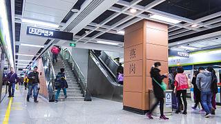 Yangang station Guangfo Metro station in Guangzhou