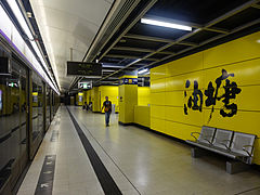 Yau Tong Station 2013 part1.JPG