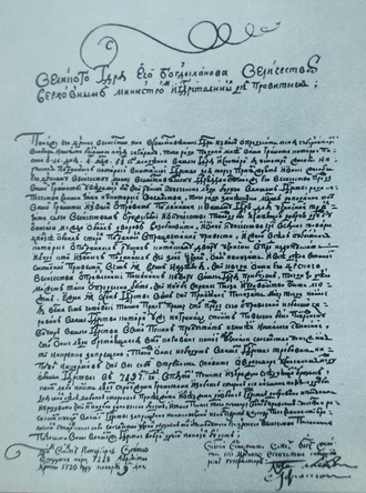 History of Sino-Russian relations - A 1720 letter from Russian officials to Kangxi's court