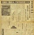 Yomiuri Shimbun Newspaper Article on the Tungchow Mutiny.jpg