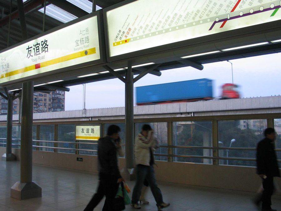 Youyi Road station (Shanghai Metro)