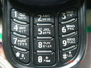Zhuyin on cell phone detail-2