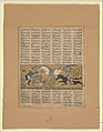 """Gustaham Kills Lahhak and Farshidvard"", Folio from a Shahnama (Book of Kings) MET DP215672.jpg"