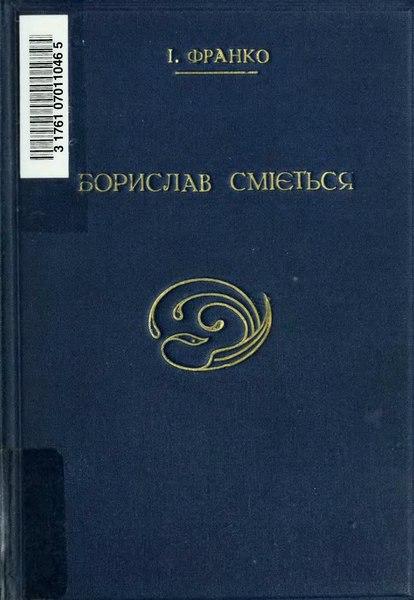 File:Іван Франко. Борислав сміється. Перше книжкове видання. 1922.djvu