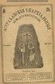 Астраханские епархиальные ведомости. 1915, №34 (10 декабря).pdf