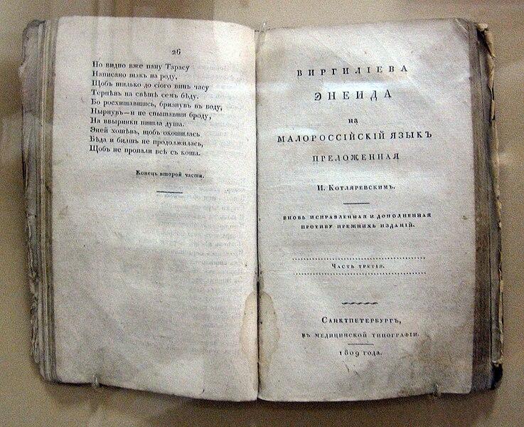Файл:Виргилиева Энеида СПб 1809 by Russianname.jpg