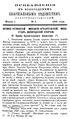 Вологодские епархиальные ведомости. 1900. №05, прибавления.pdf