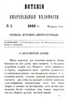 Вятские епархиальные ведомости. 1863. №03 (дух.-лит.).pdf