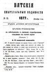 Вятские епархиальные ведомости. 1877. №23 (дух.-лит.).pdf