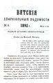 Вятские епархиальные ведомости. 1892. №09 (дух.-лит.).pdf