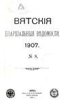 Вятские епархиальные ведомости. 1907. №08 (офиц.).pdf
