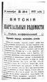 Вятские епархиальные ведомости. 1915. №39 (неофиц.).pdf