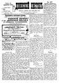 Двинский листок №127 (1901).pdf