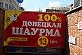 Донецкая шаурма (7077684137).jpg