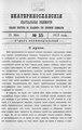 Екатеринославские епархиальные ведомости Отдел неофициальный N 15 (21 мая 1912 г).pdf