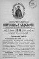 Екатеринославские епархиальные ведомости Отдел официальный N 18 (21 июня 1901 г) Год 30.pdf