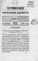 Екатеринославские епархиальные ведомости Отдел официальный N 23 (1 декабря 1877 г) Год 6.pdf