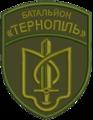 Емблема батальйону «Тернопіль» (2).png