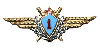 Pavel Kutakhov - Image: Знак летчика 1 класса