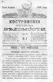 Костромские епархиальные ведомости. 1892. №08.pdf