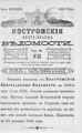 Костромские епархиальные ведомости. 1898. №20.pdf