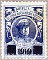 Май Маевский на марке ВСЮР 1919.jpg
