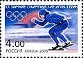 Марка России 2006г №1070-Конькобежный спорт.jpg