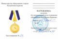 Медаль «За значительный вклад в развитие образования Республики Бурятия» (удостоверение).png