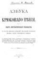 Металлов В., свящ. Азбука крюковаго пения. (1899).pdf