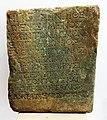 Надпис посветен на бог Аполон от тракийския стратег Аполоний, син на Ептайкент.jpg