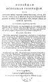 Новейшая всеобщая география, ч. 1 (Гутри, 1809).pdf