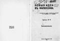 Новые идеи в философии. Сб. 15. (1914).pdf