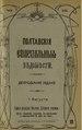 Полтавские епархиальные ведомости 1915 № 15 Отдел официальный, неофициальный. (1 августа 1915 г.).pdf