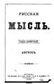 Русская мысль 1888 Книга 08.pdf