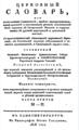 Словарь Алексеева.PNG