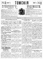 Томские губернские ведомости, 1907 № 59 (1907-08-05).pdf