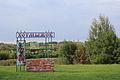 Хотмыжск.JPG